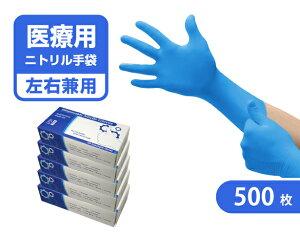 医療用 純正 ニトリル 手袋 100枚 ×5箱 (500枚) パウダーフリ− 使い捨て Mサイズ【最高級 純正ニトリル使用】