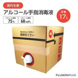 消毒用 アルコール 75% 17L コック付き 大容量 日本製 70%以上 送料無料 17l 17リットル エタノール 手指消毒