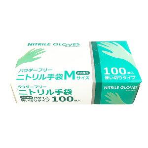 ニトリル手袋 使い捨て Mサイズ 青 粉なし(パウダーフリー) 100枚 サイズ : (M)サイズ