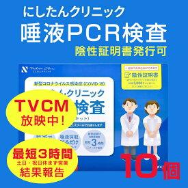 新型コロナウイルス PCR検査キット【10個セット】 FUJIKON×にしたんクリニック pcr検査キット 0455