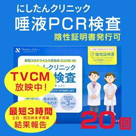 新型コロナウイルス PCR検査キット【20個セット】 FUJIKON×にしたんクリニック pcr検査キット
