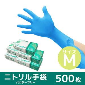 ニトリル手袋 100枚 ×5箱 (500枚) パウダーフリー 使い捨て Mサイズ 青 粉なし 1サイズ 業務用