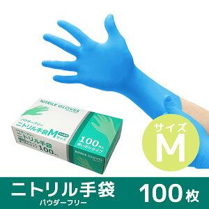 ニトリル手袋 100枚 1箱 パウダーフリー 使い捨て Mサイズ 青 粉なし 業務用 食品用