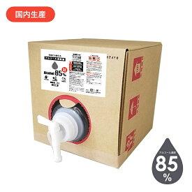 アルコール消毒液85% 5L コック付き 業務用 70パーセント以上 詰め替え 日本製 送料無料 手指消毒 5l 5リットル エタノール