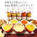 Anko 選べる野菜たっぷりこだわりスープ3本セット アンコ (楽天お買い物マラソン お歳暮 御歳暮 出産内祝い 引き出物 …