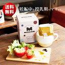 オーガニックカフェインレスコーヒー モカ BOXタイプ(cotoha coffee コトハコーヒー)/(デカフェ ギフト 出産祝い 内…