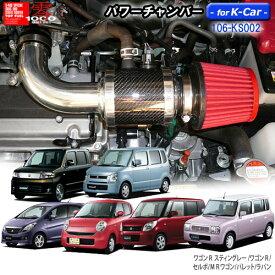 パワーチャンバー for K-Car 軽自動車用 カーボンタイプ DBA-ワゴンRスティングレーMH22S/ワゴンR-MH21S/セルボHG21S/MRワゴンMF22S/パレット MK21S/ラパンUA-HE21S ZERO1000 零1000 ゼロセン 軽量化 エアクリーナー エアクリ フィルターカラー2色 106-ks002