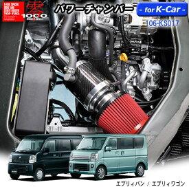 【1/9〜16限定!お年玉 クーポン】パワーチャンバー for K-Car 軽自動車用 カーボンタイプ エブリィバン EBD-DA17V ・DA64V/エブリィワゴン ABA-DA17W・DA64W GH-DA62W ZERO1000 零1000 ゼロセン 軽量化 エアクリーナー エアクリ フィルターカラー2色 106-ks017