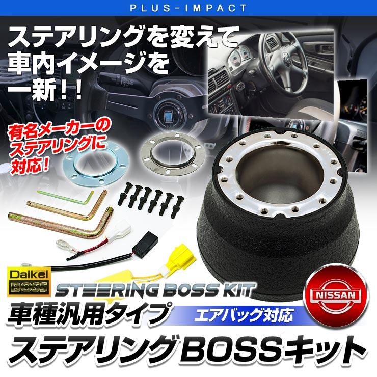 Daikei ステアリングボスキット マーチ K12系(H14/3〜H22/7)保安基準適合 SRSエアバッグシステム用 ハンドルボス ニッサン 代引き手数料無料 S-240