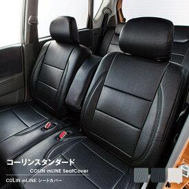 【SPUポイントアップ最大16倍】送料無料 COLIN スタンス シートカバー スタンダードモデル タント L350S/L360S 4人乗り(H15/11〜H19/12) ダイハツ 8050 コーリン