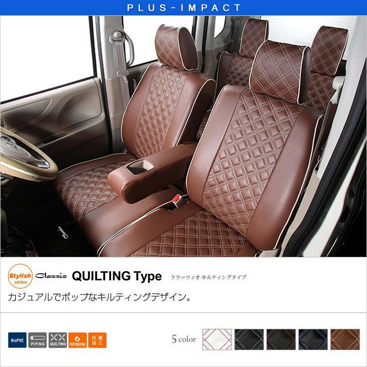 送料無料 クラッツィオ キルティング シートカバー ハスラー MR31S/41S 4人乗り シートリフターあり車(H26/1〜) Clazzio QUILTING Type スズキ ES-6062