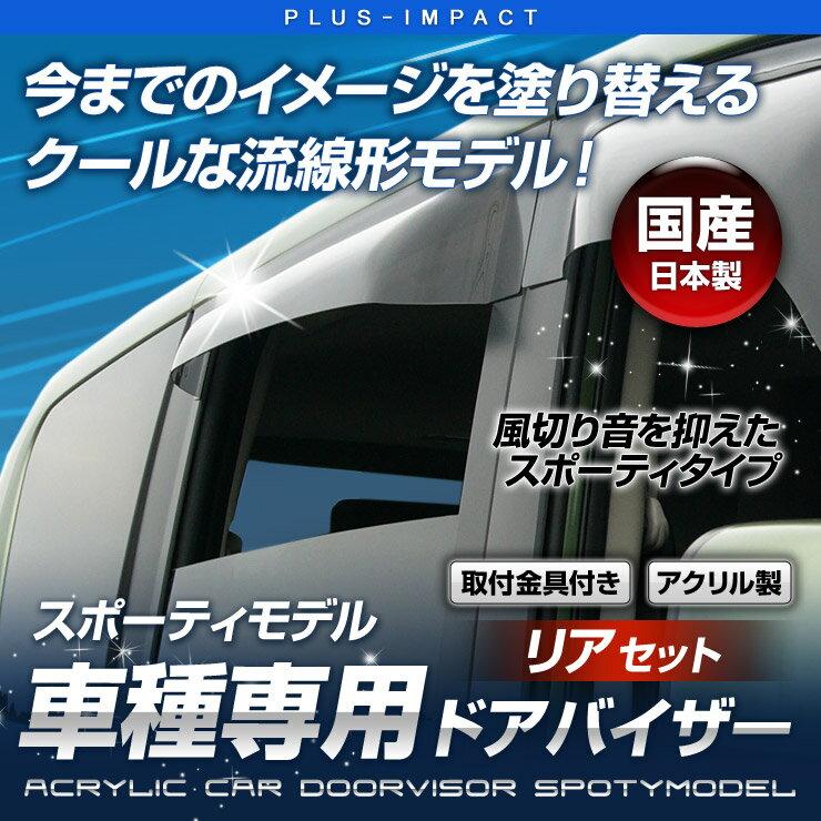 OXバイザー スポーティカット N BOX エヌボックス JF1/2対応 リア用 SPORTY CUT アクリル 日本製 ホンダ OXR-826【代引き不可】
