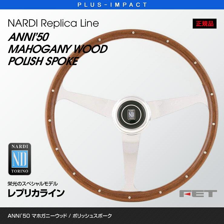 NARDI ステアリング ANNI'50 380mm マホガニーウッド&ポリッシュスポーク Replica Line レプリカライン FET,ナルディ,ハンドル