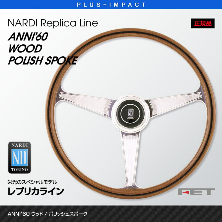 NARDI ステアリング ANNI'60 380mm ウッド&ポリッシュスポーク Replica Line レプリカライン FET,ナルディ,ハンドル