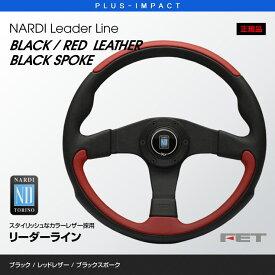 NARDI ステアリング 350mm ブラック/レッドレザー&ブラックスポーク LEADER Line リーダーライン FET,ナルディ,ハンドル