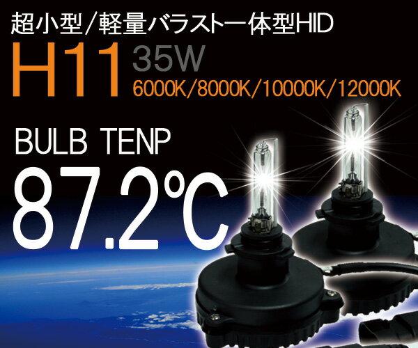 【一年保証付き】 バラスト一体型オールインワンHIDキット35W H11タイプ6000K/8000K【送料無料】【代引き手数料無料】
