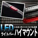 アルファード ヴェルファイア 20系 対応 LEDライトバー搭載LEDハイマウント クリア/スモーク/レッド【送料無料】【代…