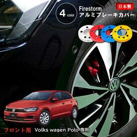 Firestorm / ファイヤーストーム アルミブレーキカバー フォルクスワーゲン ポロ AW系専用 フロント 4色 2枚1セット
