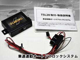 あす楽 送料無料 車速連動型 オートドアロックユニット トヨタ 汎用 シフトPでドアロックを開錠 OBD2で取り付け 代引き手数料無料