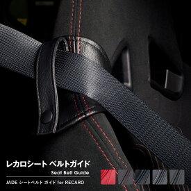 送料無料 JADE シートベルト ガイド for RECARO シートベルトガイド 9個セット レカロシート専用設計 ベルトの擦れによるキズからレカロシートをしっかりガード