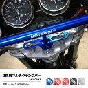 MOTOWOLF 二輪車 単車用 軽量ユニバーサルマルチバー ハンドルポスト マウントタイプ