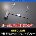 ★ローポジションアダプター S660 JW5(H27/4〜) 約20mmのポジションダウン 保安基準適合品 ホンダ VENUS