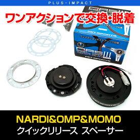 【FET クイックリリーススペーサー ジェネレーションIII NARDI/OMP/MOMO ワンアクションで脱着できるステアリングスペーサー VENUS QRS3