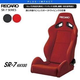 RECARO SR-7 KK100 レカロシート 機能とフィーリングのバランスを意識したマルチユースのSR-7 保安基準適合 SBR対応品 シートベルトリマインダー対応