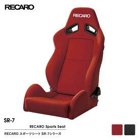 送料無料 RECARO SR-7 KK100 レカロシート 機能とフィーリングのバランスを意識したマルチユースのSR-7 保安基準適合品 レッド