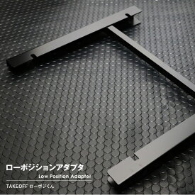 送料無料 TAKEOFF ローポジくん アルトワークス HA36S(H27/12〜) 1座席分 座高調整 純正交換用ライザー 約50mmのポジションダウン RPK0010 メーカー取寄品