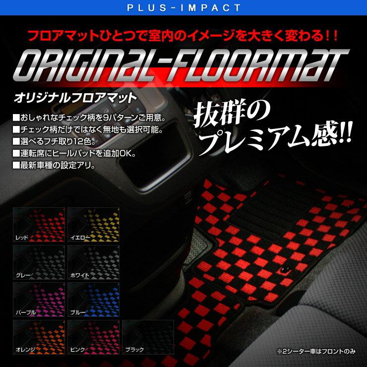 TAKEOFF オリジナル フロアマット ビート PP1(H3/5〜H5/9) ホンダ