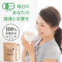オーガニック モリンガ茶 ティーパック 有機 1g×30包有機JAS認定、安心の国産(沖縄県産)無農薬 無添加 ノンカフェ…