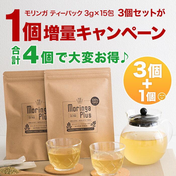 【今なら1個増量!合計4個】3個セット+1個オーガニック モリンガ ティーパック 3g×15「無農薬 無添加」ノンカフェイン、安心の国産ダイエット/美容美肌/お茶・健康茶・沖縄県産モリンガ茶・もりんが茶