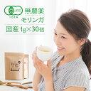 モリンガ 楽天1位 オーガニック モリンガ茶 ティーパック 有機 無農薬 1g×30包 有機JAS認定、安心の国産(沖縄県産)…