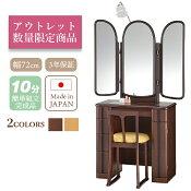 ドレッサー三面鏡鏡台大きい鏡日本製国産送料無料収納スツールランプ付ジャスミン
