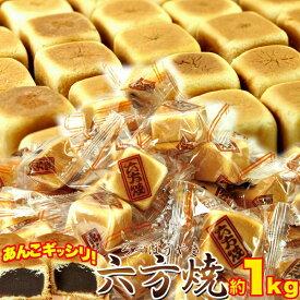 即納 送料無料 六方焼 どっさり1kg 送料無料 訳アリ あんこ和菓子 個包装 日本製 お菓子 まんじゅう