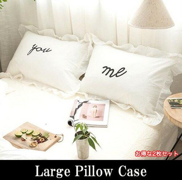 枕カバー 枕ケース まくらカバー【2枚セット】モノトーン ホワイト 寝室 ベッド用品 ベッドインテリア 北欧 大型ピローケース pillow-s0002