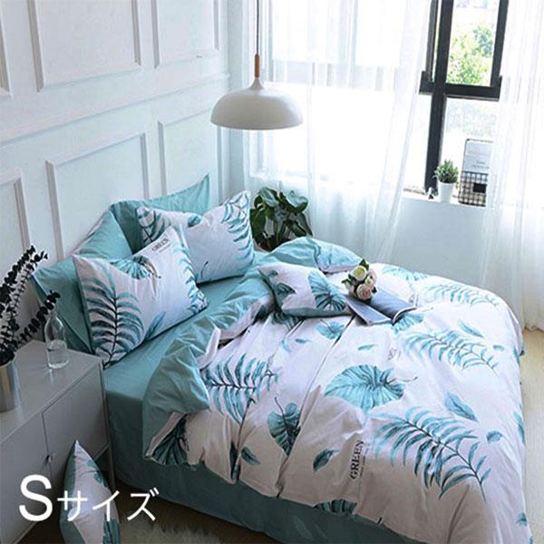 布団カバー 3点セット シングルサイズ 送料無料 ボタニカル 植物 モダン ミントグリーン bedding-0020 新生活