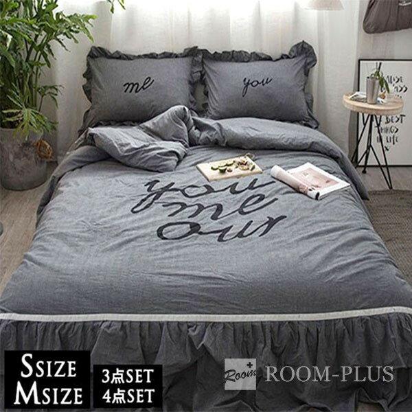 布団カバーセット シングル3点セット ダブル4点セット Sサイズ Mサイズ グレー ブラック モノトーン bedding-0557 新生活