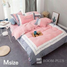 布団カバー セット 4点セット ダブルサイズ Mサイズ ピンク 2デザイン 海外直輸入 シンプル bedding-0533 新生活