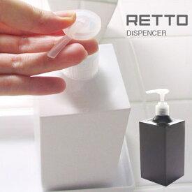 RETTO ディスペンサー(ソープディスペンサー ハンドソープ 詰め替えボトル 手洗い 洗面用品)