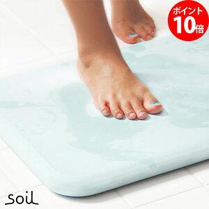 soil(ソイル)バスマット/ソイル/珪藻土バスマット/吸水バスマット/珪藻土/調湿/吸湿/速乾/はなまるマーケットで紹介