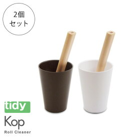 Kop ロールクリーナー 2個セット(tidy ティディ コップ コロコロ ハンディクリーナー グッドデザイン賞受賞 大掃除)