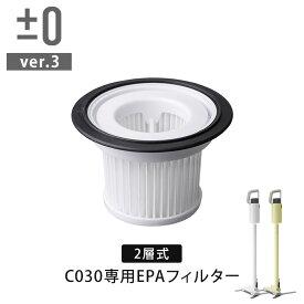 プラスマイナスゼロ ±0 コードレスクリーナー Ver.3 XJC-C030 EPAフィルター 交換フィルター 交換用 予備フィルター