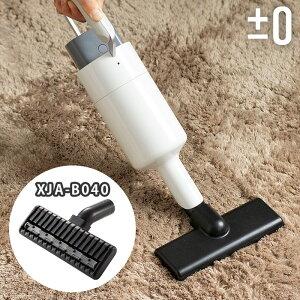 掃除機 ふとんノズル ±0 プラスマイナスゼロ コードレスクリーナー 共通ノズル XJA-B040 プラマイゼロ 布団ノズル オプションパーツ 別売り 付替え アクセサリー コードレス ハンディ クリー