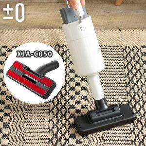 掃除機 ホコリとり付きノズル ±0 プラスマイナスゼロ コードレスクリーナー 共通ノズル XJA-C050 カーペット ラグ 掃除 ペット 抜け毛 プラマイゼロ オプションパーツ 別売り 付替え アクセサ