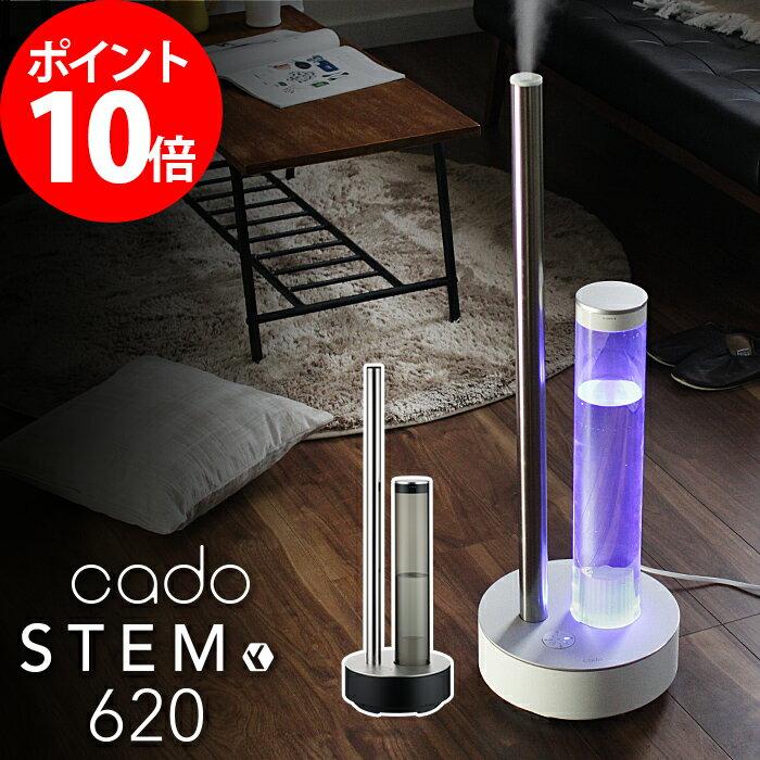 cado カドー 加湿器 STEM620 ステム620 ブラック ホワイト HM-C620【送料無料】