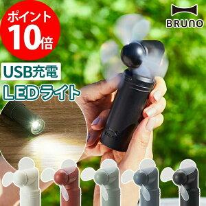 扇風機 BRUNO ブルーノ コンパクトスティックライトファン BDE042 全5色 USB充電 スマホ充電 カラビナ付き USBケーブル 軽量 モバイルバッテリー おしゃれ かわいい ハンディファン ミニ扇風機