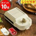 ホットサンドメーカー シングル BRUNO ブルーノ BOE-043 耳まで焼ける 両面焼き 短時間 簡単 おしゃれ かわいい トースト レシピ タイマー 食パン レッド ホワイト 白 着脱式 プレー
