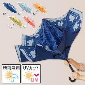 逆さに開く二重傘 Circus サーカス x moz モズ 全5色 かさ 長傘 雨傘 雨の日 レイングッズ レディース メンズ 男女兼用 濡れない 逆さ傘 逆さま傘 自立する傘 おしゃれ 北欧 シンプル 大きい ギフト プレゼント 誕生日